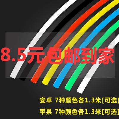 家用熱縮管套裝蘋果安卓手機充電數據線耳機線修復收縮管古達電線管 1條1.3米(安卓)購買請備注顏色