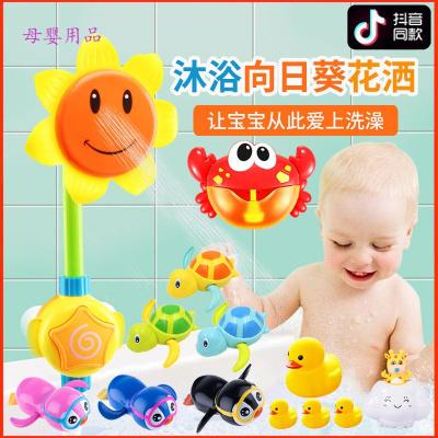 向日葵花灑洗澡寶寶戲水女孩男孩電動螃蟹向日葵噴水花灑