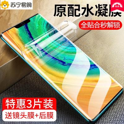 華為mate30pro鋼化膜mate20pro手機水凝膜mate30全屏覆蓋mate20曲面原裝保護貼全膠5g版前后納米