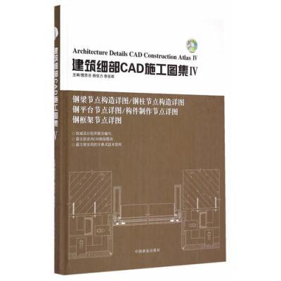 建筑细部CAD施工图集(4)