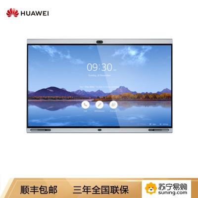 华为视频会议终端Board 65 远程协作教学平板一体机智能电视机