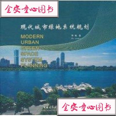 【单册】现代城市绿地系统规划李敏