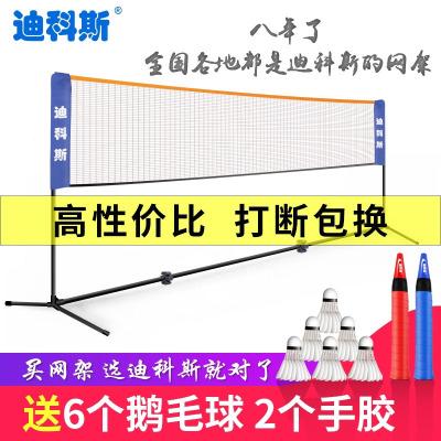 簡易折疊羽毛球網架便攜式標準比賽移動網柱毽球支架子室外 3.1米【學生款】