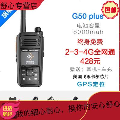 全国对讲手持机4g户外5000公里大功率50车队民用全网通军工对讲器 G50 plus(旗舰版 送车充和耳机)