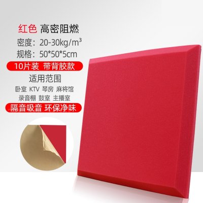 隔音棉吸音棉隔音板古達墻體墻貼錄音棚室內門窗臥室家用自粘消音材料10片裝-高密度帶背膠-紅色5cm