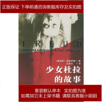 少女杜拉的故事 [奧地利]西格蒙德·弗洛伊德 太白文藝出版社 9787806801994