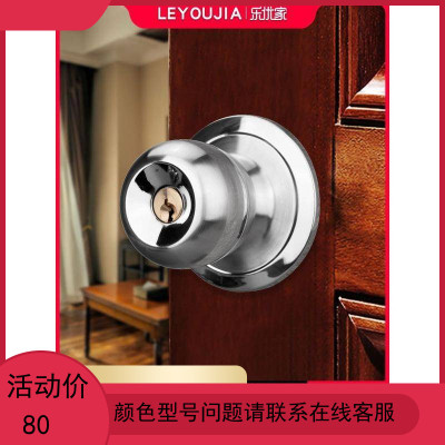 锁家用通用型球形锁室内卧室卫生间锁具房球型不锈钢圆形球锁