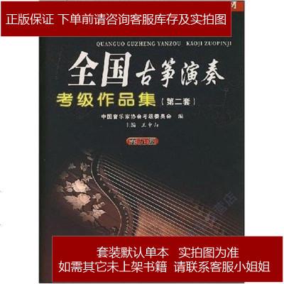 國古箏演奏考級作品集 王中山 編 安徽文藝 9787539630083