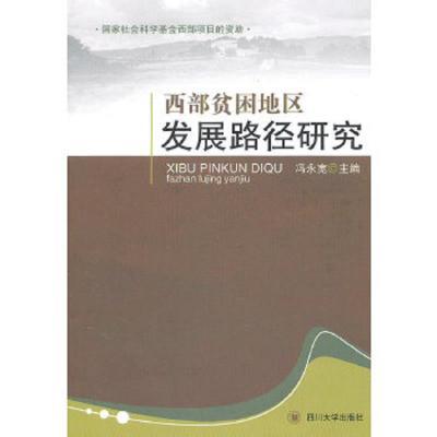 正版 西部貧困地區發展路徑研究馮永寬四川大學出版社97875614504