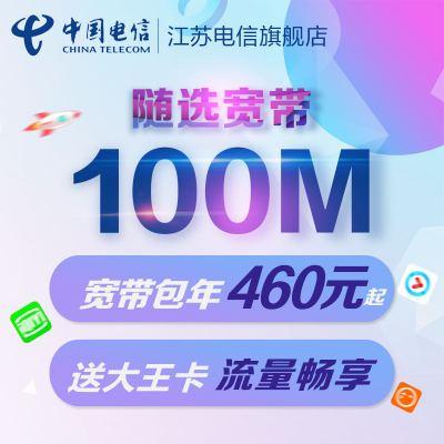 江蘇電信隨選寬帶辦理包年100M光纖寬帶+高清ITV(省內通用 鎮江除外)