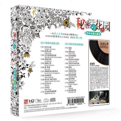 正版汽車車載音樂碟片輕音樂秘密的花園系列1黑膠2CD無損音質光盤
