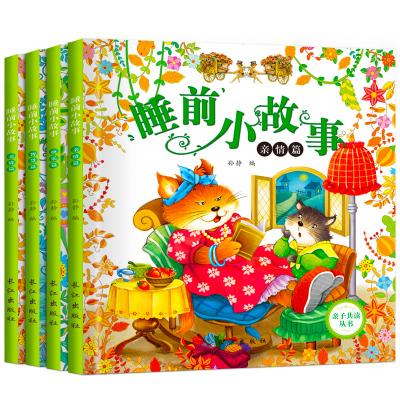 睡前小故事全4冊 彩圖注音版 幼兒童365夜童話經典圖畫書籍 寶寶早教啟蒙益智繪本 少兒課外讀物