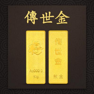 新金珠寶 Au9999傳世金投資金條10g黃金金磚 送禮饋贈保值投資(3個工作日內發貨)