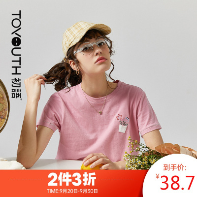 初語2020夏裝新款撞色刺繡粉色體恤網紅純棉T恤小雛菊短袖T恤女