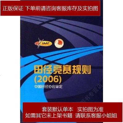 田径竞赛规则 中国田径协会 人民体育出版社 9787500929475