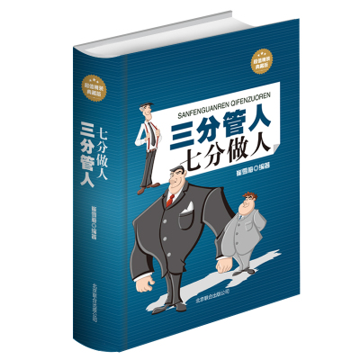 三分管人七分做人 精裝典藏版 中國企業領導管理哲學 領導藝術 個人修身做人 三分管事七分做人 深度挖掘中國傳統管理哲