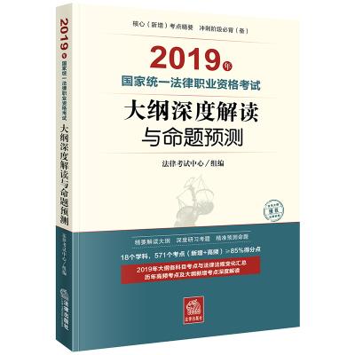 2019年國家統一法律職業資格考試大綱深度解讀與命題預測 法律考試中心組編 著 社科 文軒網