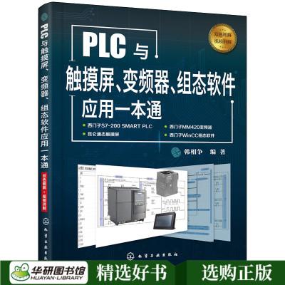 正版 PLC與觸摸屏變頻器組態軟件應用一本通 西門子plc編程教程書籍 開關量模擬量控制程序設計 觸摸屏與PLC應用Wi
