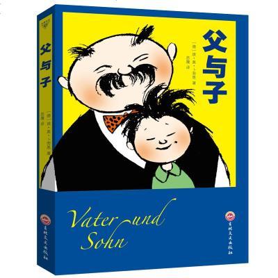 父与子 童话大王郑渊洁感动推荐 亲子同读经典 每一幅都让你想拥抱一个人 幽默搞笑故事书经典名著图画书儿童漫画书籍