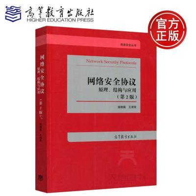 网络安全协议:原理、结构与应用(第2版)第二版 寇晓蕤,王清贤 高等教育出版社 信息安全丛书
