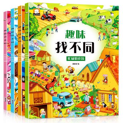 趣味找不同書全4冊 3-5-6歲兒童找不同記憶專注力觀察力訓練書籍 兒童找茬圖書思維訓練早教