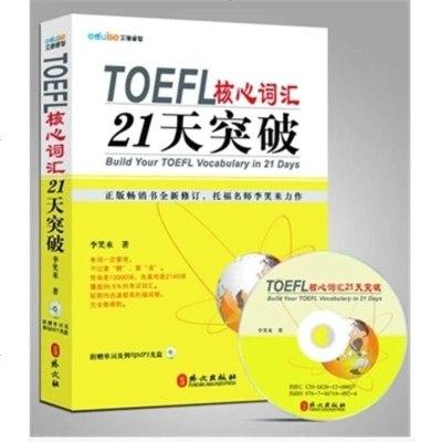 0727出版社正版保! TOEFL核心词汇21天突破 李笑来著 托福词汇