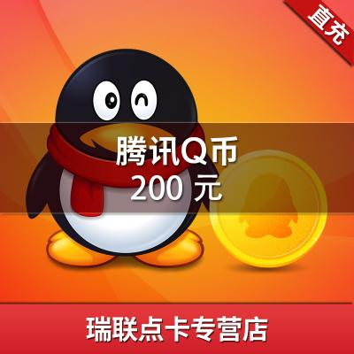騰訊QQ幣200q幣200Q幣200qb200元QQ幣qq幣QB幣/200個Q幣★自動充值