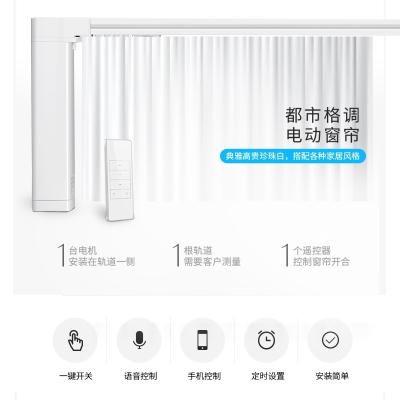 電動窗簾遙控自動智能窗簾家用升降開合雙軌道桿家居電機 N9智能款(3.5米全套)