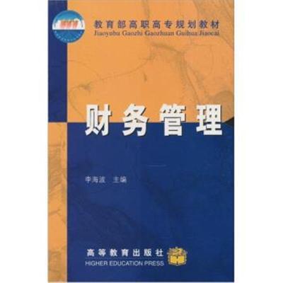 教育部高職高專規劃教材:財務管理 李海波 9787040087420 高等教育出版社