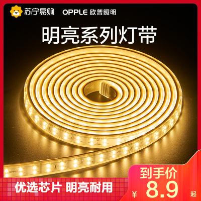 欧普照明LED灯带客厅吊顶家用超亮软七彩变色灯条户外防水三色线灯v