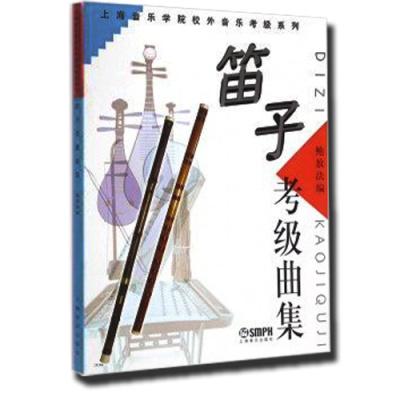 正版 笛子考級曲集 上海音樂學院校外音樂考級系列 竹笛笛子水平等級考試曲譜教材 樂器考級曲譜 音樂圖書籍