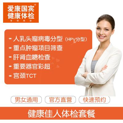 愛康國賓 健康體檢 健康佳人體檢套餐 女性 電子碼發貨