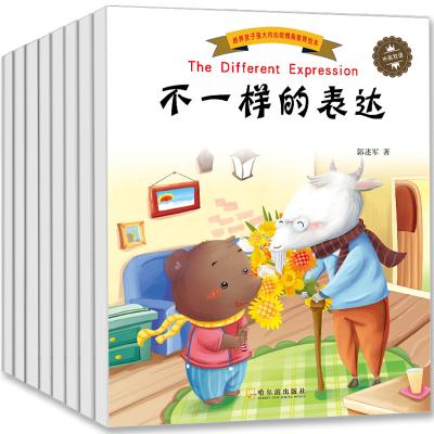 全8册 培养孩子强大的内心情商教育绘本(中英双语)3-6岁儿童教育好习惯绘本宝宝早教启蒙睡前故事书幼儿园绘本宝宝绘本书籍
