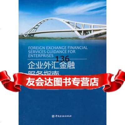 企業外匯金融服務指南,出版社:中國金融出版社9749681中國金 9787504968180
