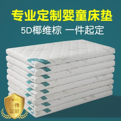 嬰兒床墊椰棕床天然兒搖籃可拆洗兒童四季通用150*80定做