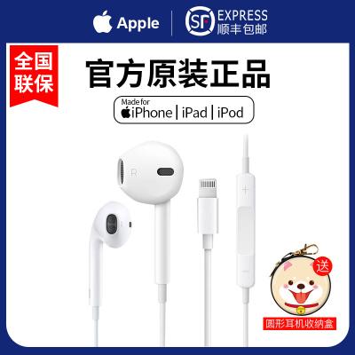 Apple蘋果7原裝耳機 Lightning接口半入耳式蘋果iPhone11/7/8/X/R耳機 扁頭接口耳機耳麥