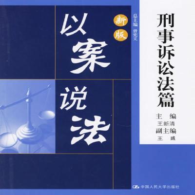 正版新版以案说法中国人民大学出版社王新清 主编