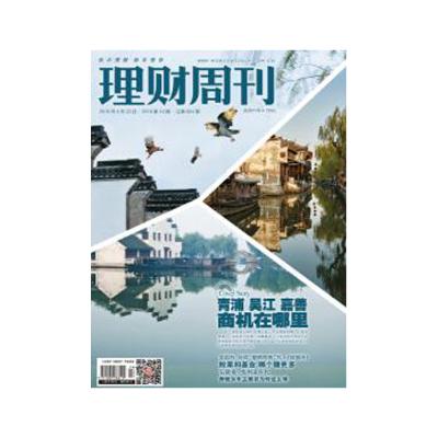 《理財周刊》第904期:青浦 吳江 嘉善 商機在哪里