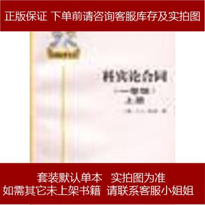 科賓論合同(卷版)上 (美)科賓 中國大百科全書出版社 9787500058021