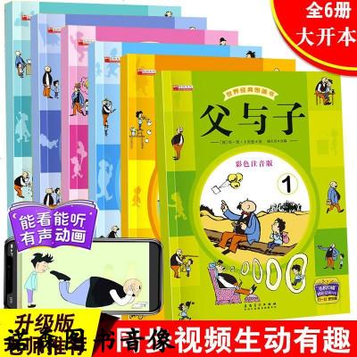 父與子全集注音版漫畫書全套6冊彩色正版 小學1-2-3-6年級讀物三四二一年級課外書必讀小學生7-8-9-10-12