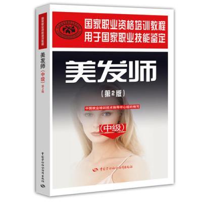 美發師(中級)(第2版)---國家職業資格培訓教程