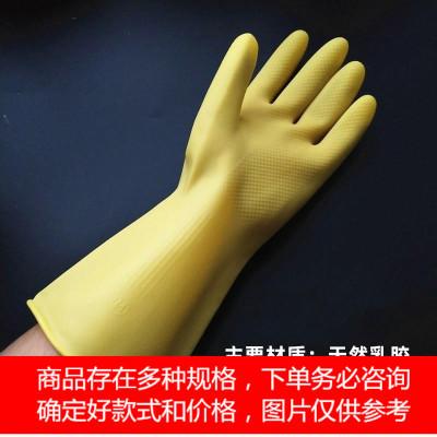 碗女加厚牛筋乳膠橡膠塑膠家務防水耐用膠皮耐磨洗衣服勞保手套 定制