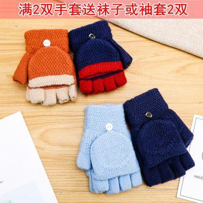 HKCP兒童手套保暖半指翻蓋男女童學生露指寫字手套【3月28日前發完】