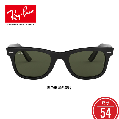 RayBan雷朋太陽鏡男女款方形徒步旅行者眼鏡墨鏡0RB2140F 901黑色框綠色鏡片尺寸54