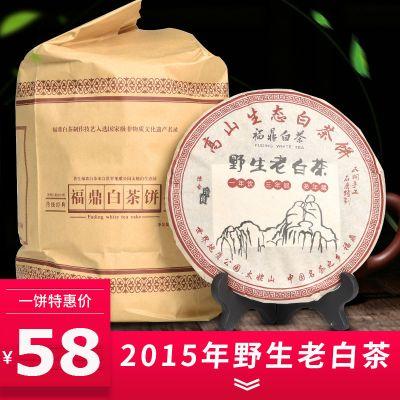 野生老白茶茶饼福鼎白茶茶叶太姥山白茶饼350g
