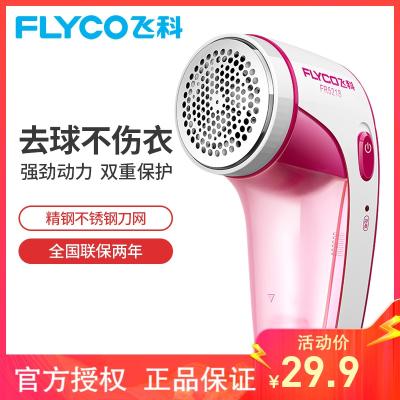 飛科(FLYCO)毛球修剪器FR5218 不銹鋼刀網強勁動力三葉旋風刀片 吸風裝置 去毛球器除毛器