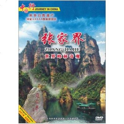 【正版】中國行:世界自然遺產:世界峰林奇觀:張家界(DVD)