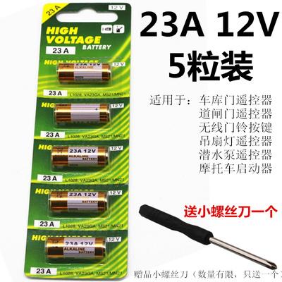 12v的搖控器引閃器小控制器車庫遙控器電池電動卷簾433通用27a