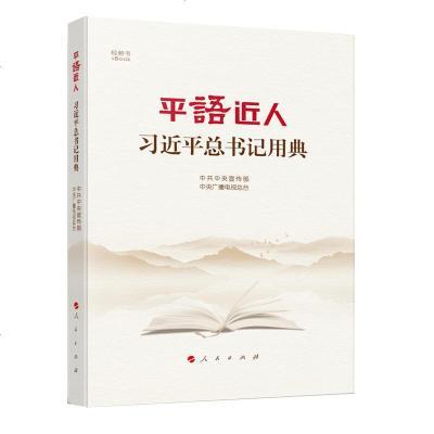 正版 平语近人 中中央宣传部、中央广播电视总台 推动*新时代中国特色社会主义思想的生动阐释与广泛传播