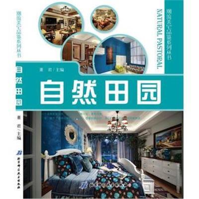 正版書籍 潮流美宅品鑒 自然田園 9787530458150 北京科學技術出版社